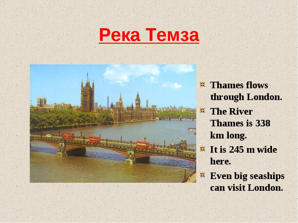 Река Темза Thames flows through London. The River Thames is 338 km long. It i...