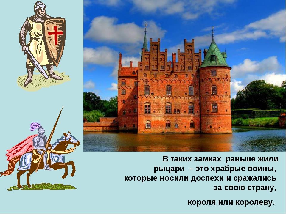 В таких замках раньше жили рыцари – это храбрые воины, которые носили доспех...