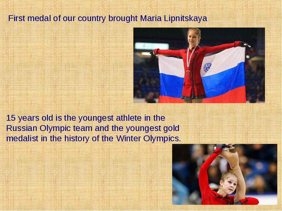 First medal of our country brought Maria Lipnitskaya 15 years old is the youn...