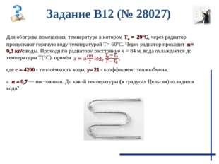 Для обогрева помещения, температура в котором Тп = 20°С, через радиатор пропу