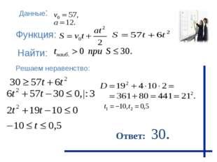 Решаем неравенство: Функция: Данные: Найти: Ответ: 30.