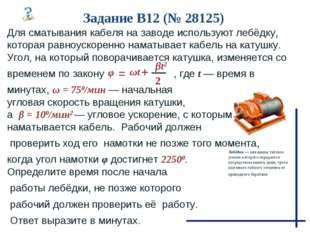 Задание B12 (№ 28125) Лебёдка — механизм, тяговое усилие которого передается