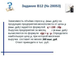 Зависимость объёма спроса q (тыс. руб.) на продукцию предприятия-монополиста