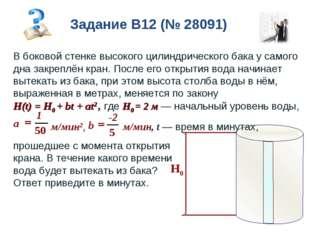 Задание B12 (№ 28091)