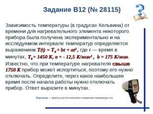 Задание B12 (№ 28115) Зависимость температуры (в градусах Кельвина) от времен