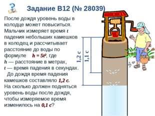 Задание B12 (№ 28039) После дождя уровень воды в колодце может повыситься. Ма