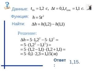 Найти: Ответ: Данные: Функция: 1,15. Решение: