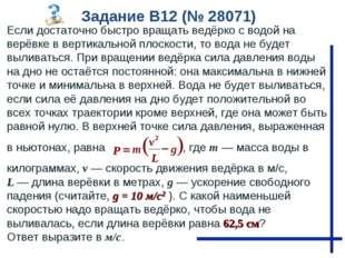 Задание B12 (№ 28071) Если достаточно быстро вращать ведёрко с водой на верёв