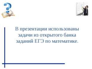В презентации использованы задачи из открытого банка заданий ЕГЭ по математике.