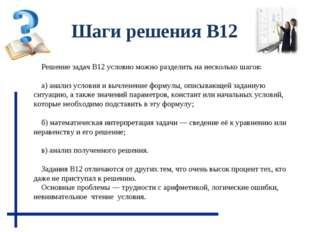 Шаги решения В12 Решение задач В12 условно можно разделить на несколько шагов