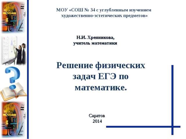 Решение физических задач ЕГЭ по математике. МОУ «СОШ № 34 с углубленным изуче...