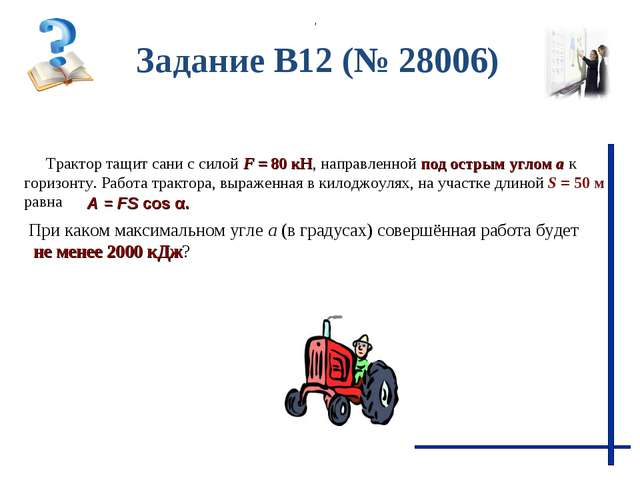 Трактор тащит сани с силой F = 80 кН, направленной под острым углом а к гори...