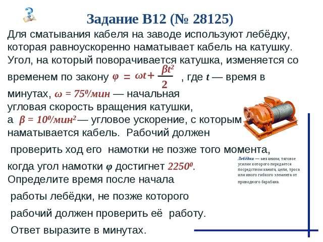 Задание B12 (№ 28125) Лебёдка — механизм, тяговое усилие которого передается...