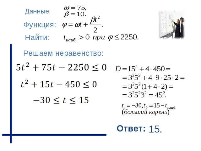 Функция: Данные: Найти: Ответ: 15. Решаем неравенство: