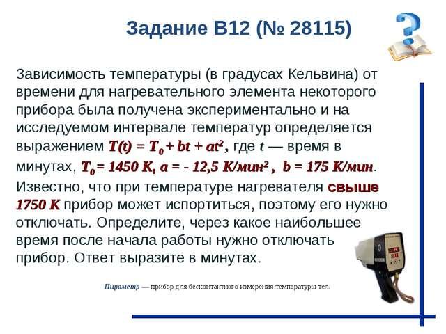 Задание B12 (№ 28115) Зависимость температуры (в градусах Кельвина) от времен...