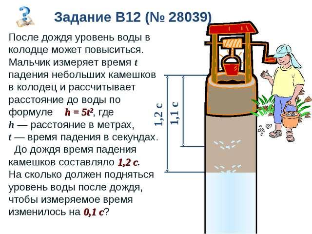 Задание B12 (№ 28039) После дождя уровень воды в колодце может повыситься. Ма...