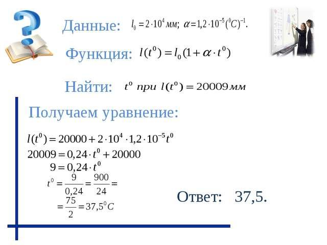 Функция: Данные: Получаем уравнение: Найти: Ответ: 37,5.
