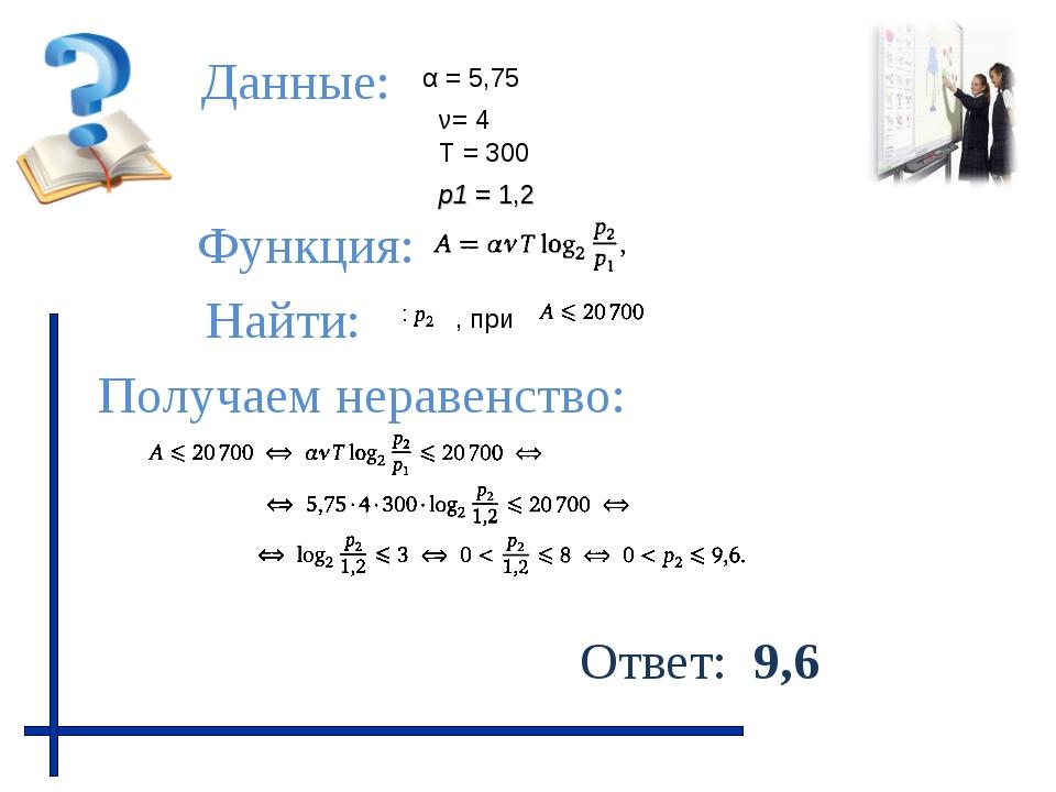 Функция: Данные: Получаем неравенство: Найти: Ответ: 9,6 ν= 4 р1 = 1,2 α = 5,...