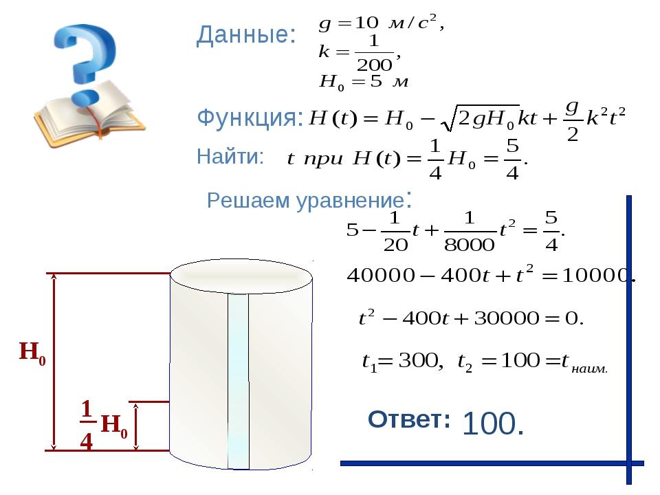 Найти: Данные: Функция: Решаем уравнение: Ответ: 100.