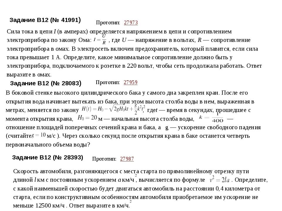 Задание B12 (№ 41991) Сила тока в цепиI(вамперах) определяется напряжением...