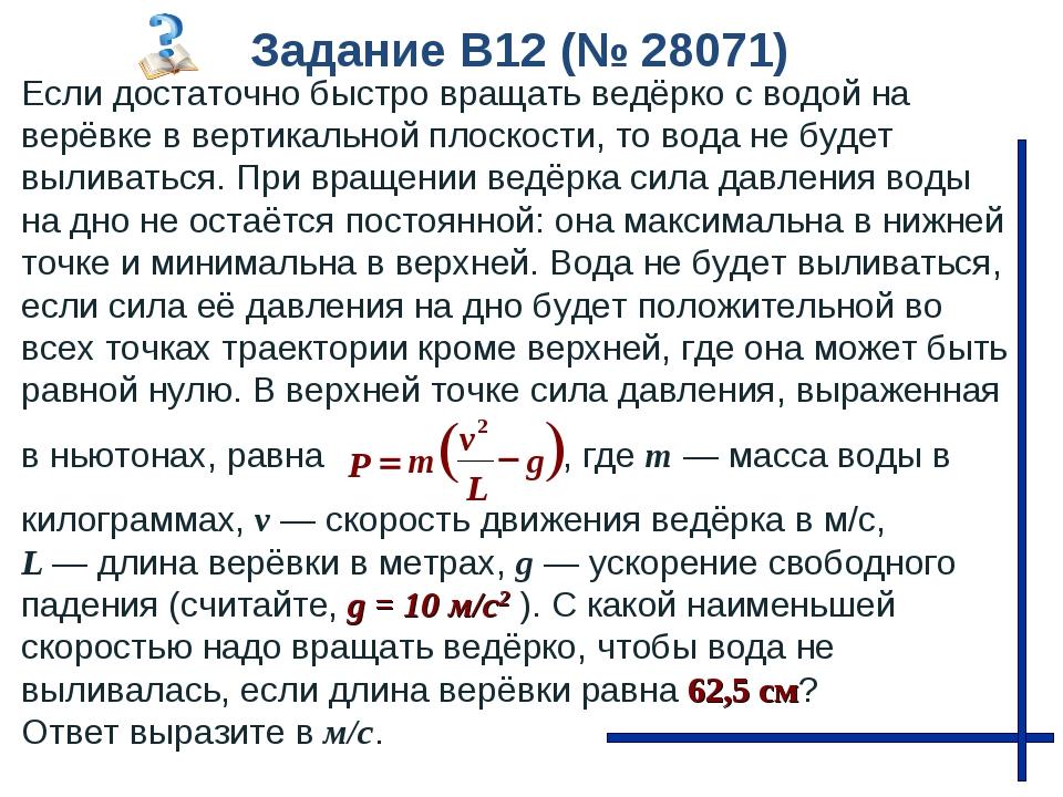 Задание B12 (№ 28071) Если достаточно быстро вращать ведёрко с водой на верёв...