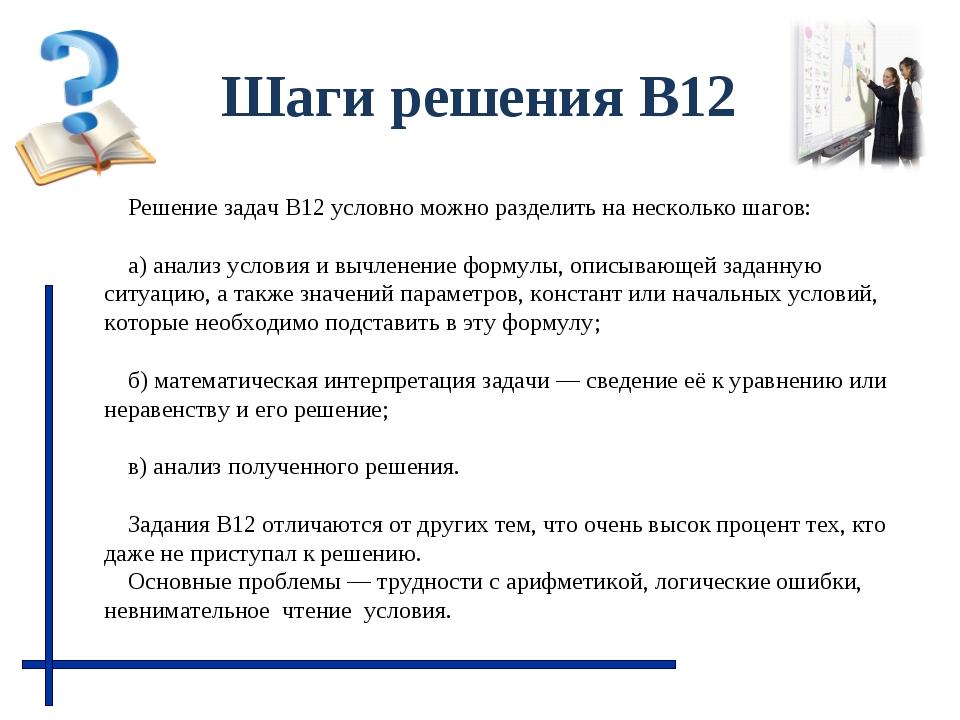 Шаги решения В12 Решение задач В12 условно можно разделить на несколько шагов...