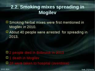 2.2. Smoking mixes spreading in Mogilev Smoking herbal mixes were first menti