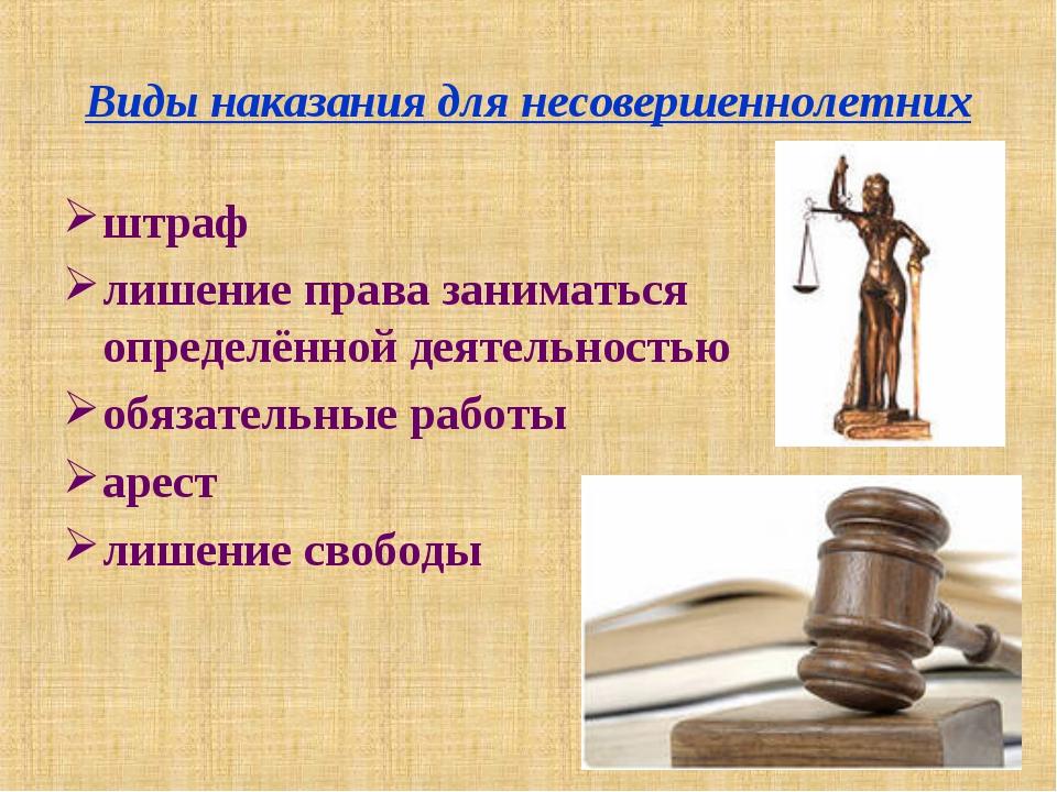 Виды наказания для несовершеннолетних штраф лишение права заниматься определё...