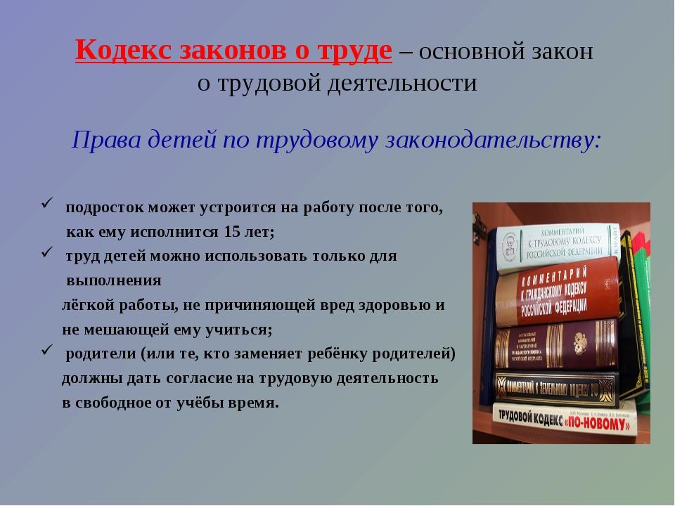 Кодекс законов о труде – основной закон о трудовой деятельности Права детей п...