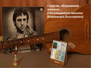 Струна, оборванная жизнью… Посвящается памяти Владимира Высоцкого Струна, обо