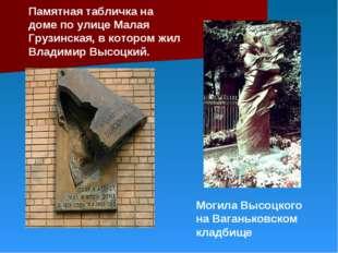 Памятная табличка на доме по улице Малая Грузинская, в котором жил Владимир В