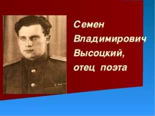 Семен Владимирович Высоцкий, отец поэта