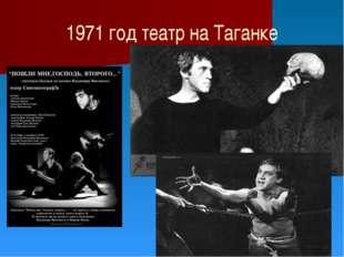 1971 год театр на Таганке