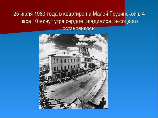 25 июля 1980 года в квартире на Малой Грузинской в 4 часа 10 минут утра сердц...