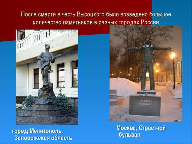 После смерти в честь Высоцкого было возведено большое количество памятников в...