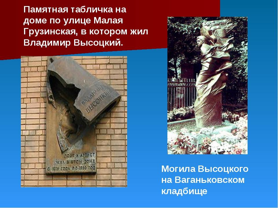 Памятная табличка на доме по улице Малая Грузинская, в котором жил Владимир В...