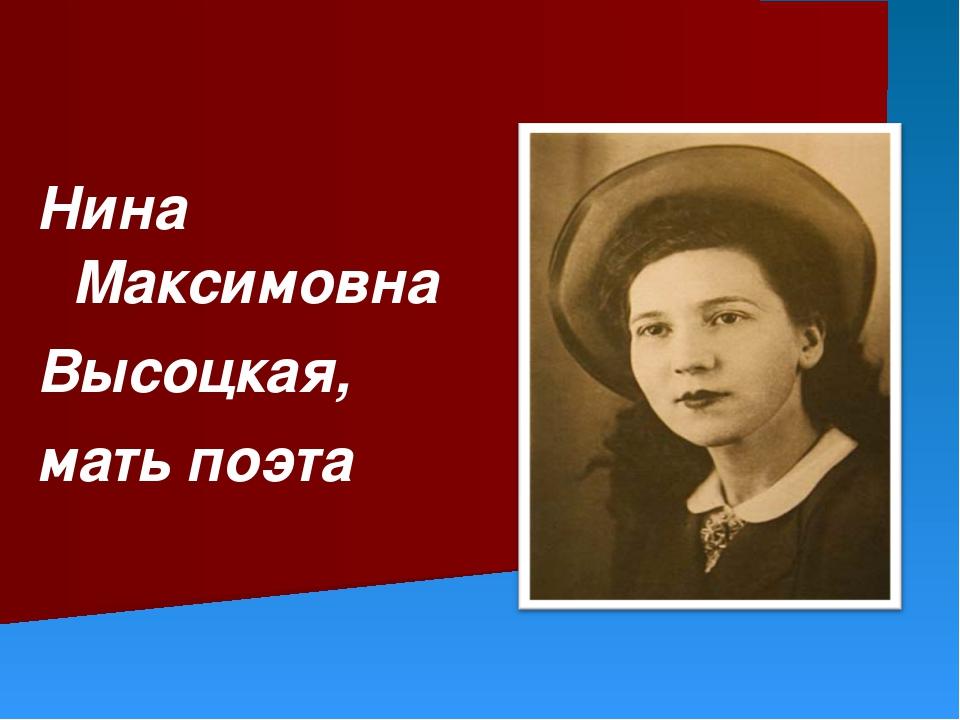 Нина Максимовна Высоцкая, мать поэта
