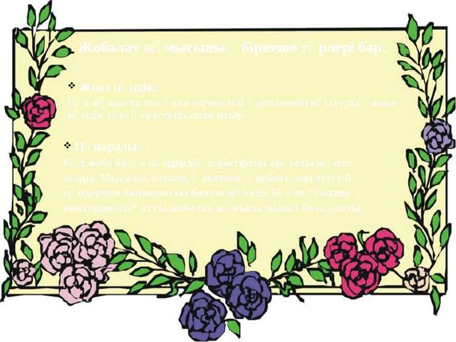 Жобалау жұмысының бірнеше түрлері бар: Жеке пәндік: Бұл жұмыста тек қана шете...