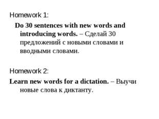 Homework 1: Do 30 sentences with new words and introducing words. – Сделай 30