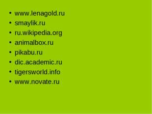 www.lenagold.ru smaylik.ru ru.wikipedia.org animalbox.ru pikabu.ru dic.acade