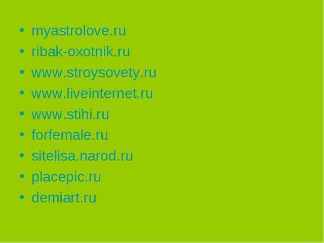 myastrolove.ru ribak-oxotnik.ru www.stroysovety.ru www.liveinternet.ru www.st...