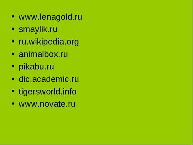 www.lenagold.ru smaylik.ru ru.wikipedia.org animalbox.ru pikabu.ru dic.acade...