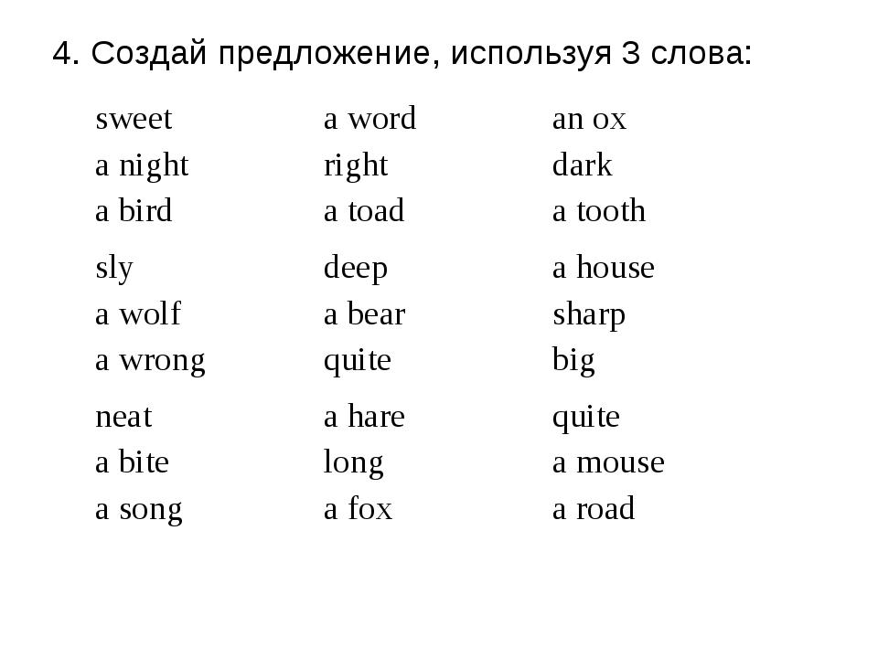 4. Создай предложение, используя 3 слова: