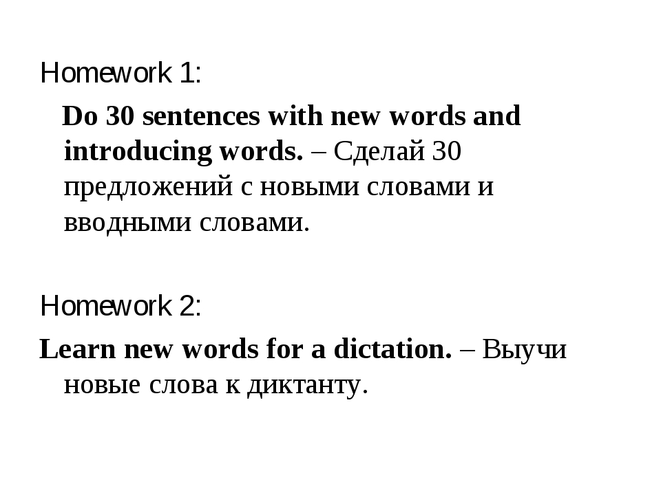Homework 1: Do 30 sentences with new words and introducing words. – Сделай 30...