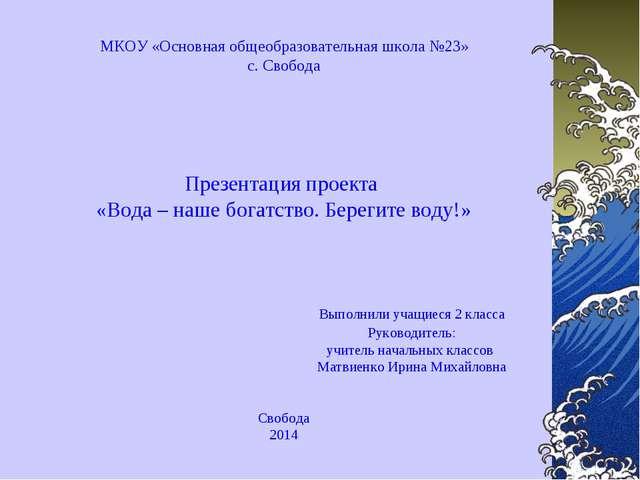 МКОУ «Основная общеобразовательная школа №23» с. Свобода Презентация проекта...
