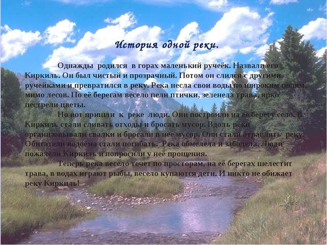 История одной реки.  Однажды родился в горах маленький ручеёк. Назвали его...