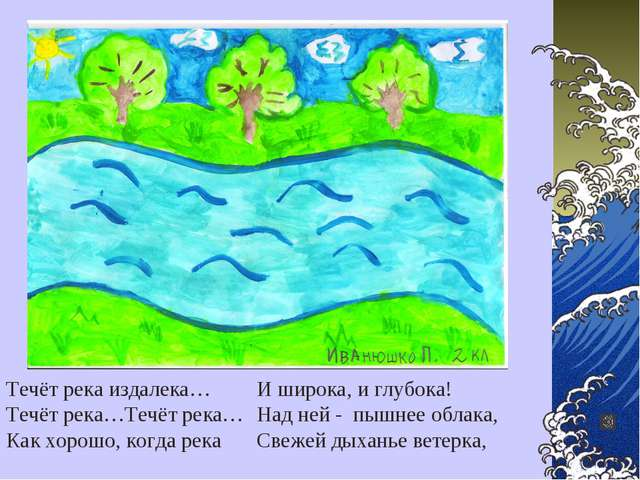 Течёт река издалека… Течёт река…Течёт река… Как хорошо, когда река И широка,...