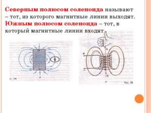 Северным полюсом соленоида называют – тот, из которого магнитные линии выходя