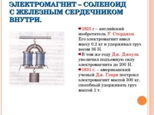 ЭЛЕКТРОМАГНИТ – СОЛЕНОИД С ЖЕЛЕЗНЫМ СЕРДЕЧНИКОМ ВНУТРИ. 1825 г – английский и