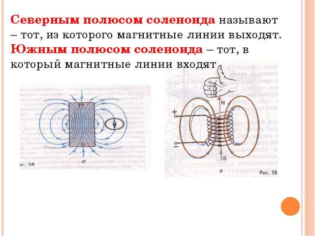 Северным полюсом соленоида называют – тот, из которого магнитные линии выходя...